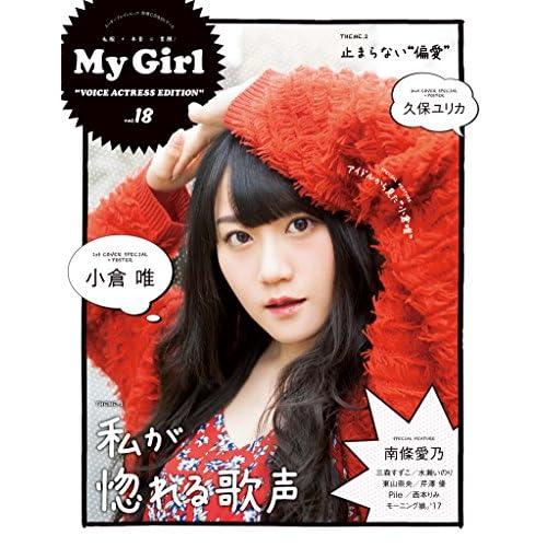 【Amazon.co.jp限定】別冊CD&DLでーた My Girl vol.18