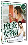 Variety - Danmitsu Jyogakuen Gyokai Yogo No Kiso Chishiki Vol.3 Haiksha. Sumo. Fitness No Gyokai Yogo [Japan DVD] DABA-4394