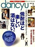 dancyu (ダンチュウ) 2007年 09月号 [雑誌] 画像