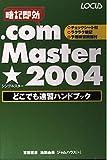 .com Master★(シングルスター)2004どこでも速習ハンドブック