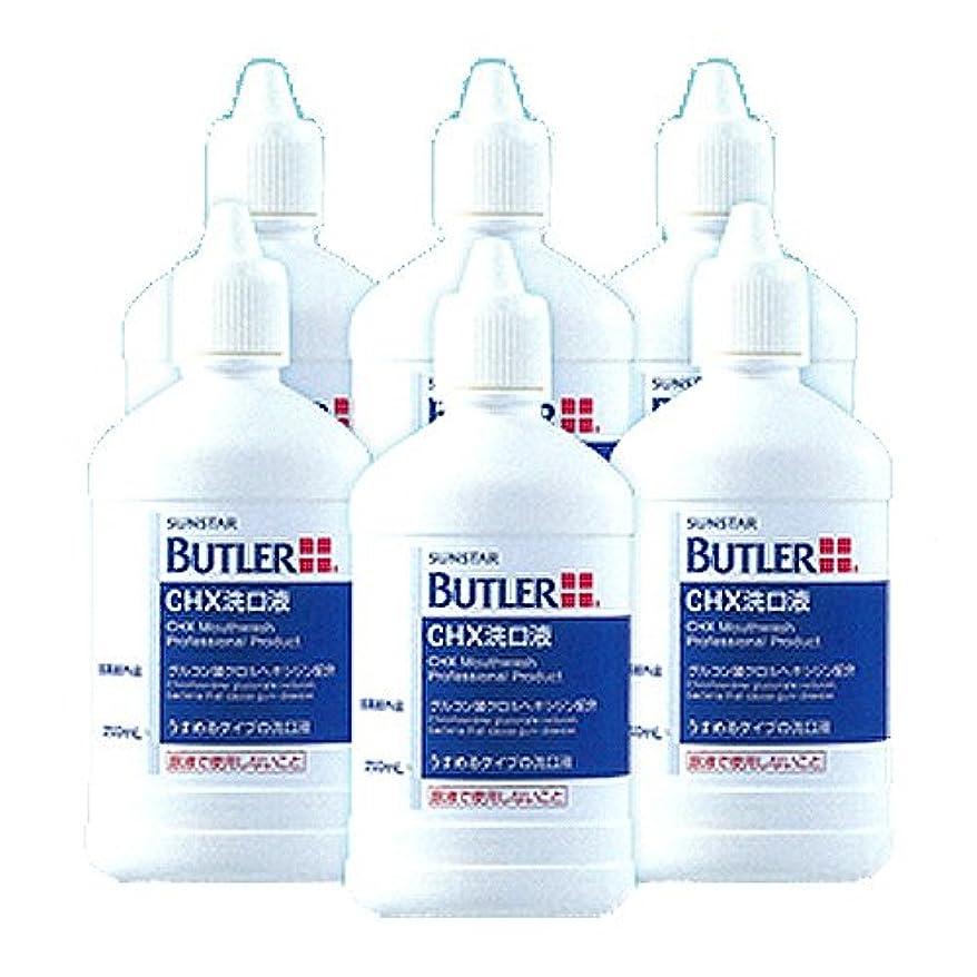 代数家庭虫を数えるサンスター ? バトラー CHX 洗口液 250ml 6本 マウスウォッシュ 医薬部外品