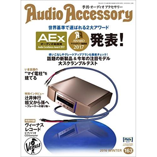 Audio Accessory(オーディオ アクセサリー) 2017年 01 月号