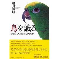 鳥を識る: なぜ鳥と人間は似ているのか