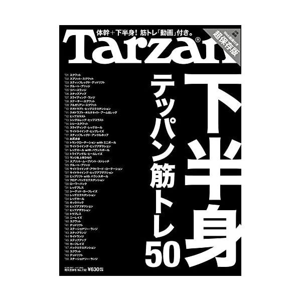 Tarzan(ターザン) 2018年 1月11日...の商品画像
