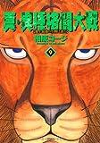 真・異種格闘大戦(9) (アクションコミックス)