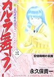 新・カルラ舞う!―変幻退魔夜行 (巻の3) (ホラーコミックススペシャル)