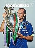 footballista(フットボリスタ) 2021年9月号 Issue086