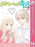 グッドモーニング・キス 16 (りぼんマスコットコミックスDIGITAL)