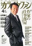 カラオケファン 2014年 04月号 [雑誌]