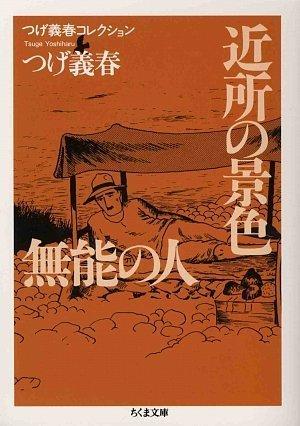 つげ義春コレクション 近所の景色/無能の人 (ちくま文庫)