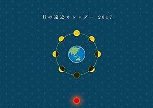 【2017年版】月の遠近カレンダー(B4サイズ)