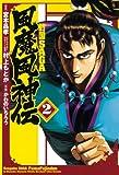 戦国SAGA 風魔風神伝2(ヒーローズコミックス) 戦国SAGA 風魔風神伝