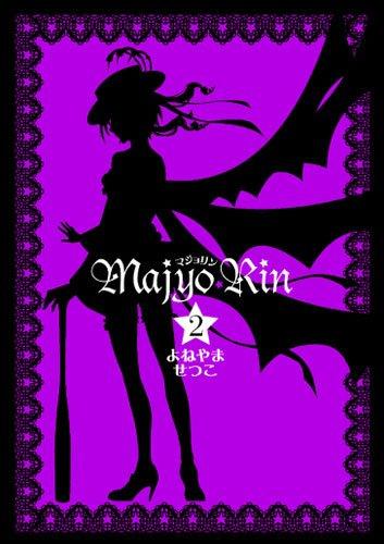 マジョリン 2 (IDコミックス) (IDコミックス ZERO-SUMコミックス)の詳細を見る