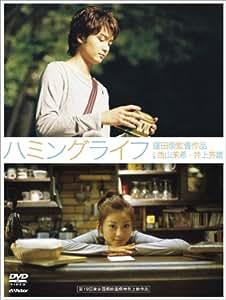 ハミングライフ 通常版 [DVD]