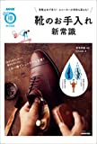 NHKまる得マガジンMOOK 靴のお手入れ新常識 革靴は水で洗う! スニーカーが何倍も長もち! (生活実用シリーズ)