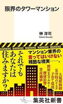 [榊淳司]の限界のタワーマンション (集英社新書)