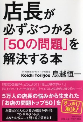 店長が必ずぶつかる「50の問題」を解決する本