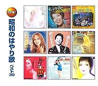 昭和のはやり歌 ベスト CD2枚組 2CD-474