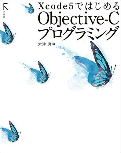 Xcode 5ではじめるObjective-Cプログラミング