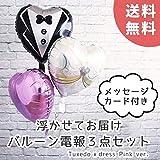 バルーン 電報 結婚式 祝電 ハート風船 メッセージカード付 ヘリウムガス入り 受付 飾り付け 新婦新婦 パープルド 3点セット 浮かせてお届け
