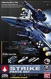 1/72 VF-1 バルキリー用 ストライクパーツセット (超時空要塞マクロス ~愛・おぼえていますか~)