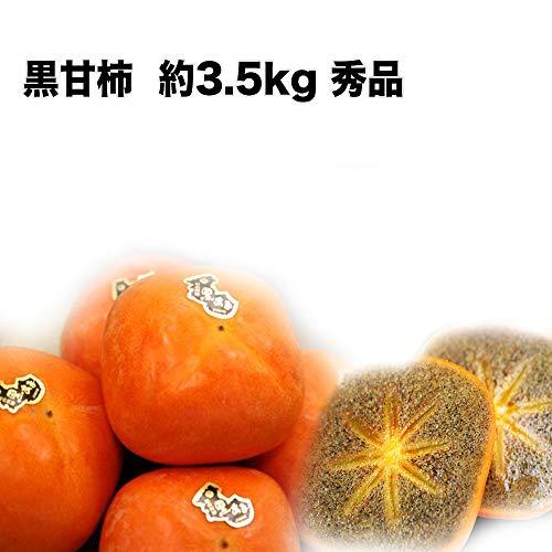 【和歌山県産】黒甘柿 柿 10~20玉 約3.5キロ 秀品