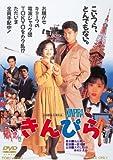 きんぴら [DVD]