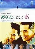 あなた、そして私~You and I~ 全19巻セット [レンタル落ち] [DVD]