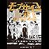 モブサイコ100(8) モブサイコ100 (裏少年サンデーコミックス)