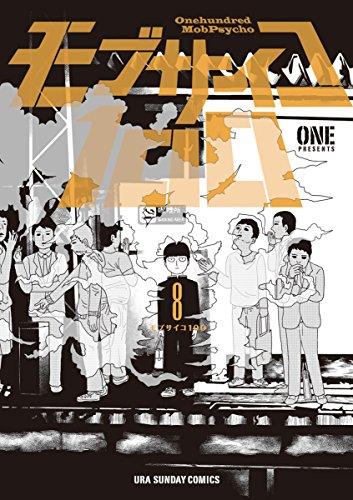 モブサイコ100(8) モブサイコ100 (少年サンデーコミックススペシャル)