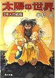 太陽の世界 (2) 牛人の結婚 (角川文庫)