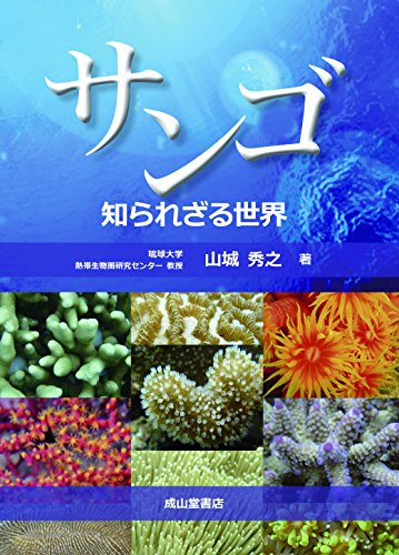 サンゴ 知られざる世界