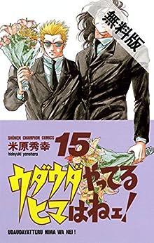 ウダウダやってるヒマはねェ! 15【期間限定 無料お試し版】 (少年チャンピオン...