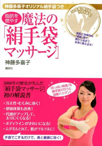神藤多喜子オリジナル絹手袋つき 脂肪を燃やす魔法の「絹手袋マッサージ」 (講談社の実用BOOK)