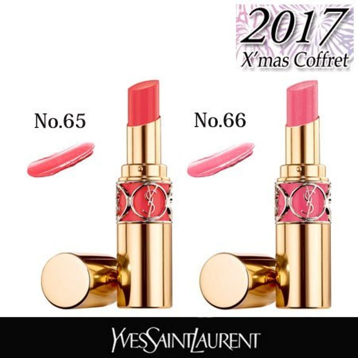 議論するテクトニックチューブイヴ?サンローラン ルージュ ヴォリュプテ シャイン 限定4色 2017 クリスマス コフレ -YSL- No.66