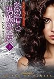 冬の盾と陽光の乙女(上) サイ=チェンジリングシリーズ (扶桑社BOOKSロマンス)
