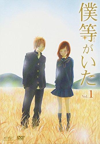 僕等がいた スペシャル・エディション1 (初回限定特別版) [DVD]