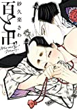 百と卍 (onBLUE comics)