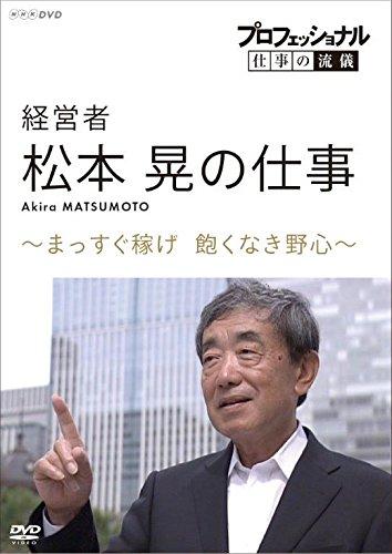 プロフェッショナル 仕事の流儀 経営者・松本晃の仕事 まっすぐ稼げ!飽くなき野心 [DVD]