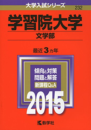 学習院大学(文学部) (2015年版大学入試シリーズ)