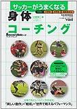 サッカーがうまくなる身体コーチング―「美しい動作」×「戦術」=「世界で戦えるパフォーマ (B・B MOOK 806 スポーツシリーズ NO. 676 Socce)