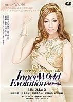 Inner World Evolution ~内世界の進化~ [DVD]