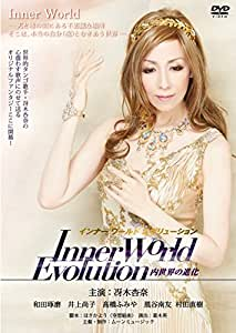 Inner World Evolution ~内世界の進化~ [DVD]