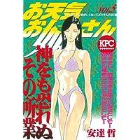 お天気お姉さん(5) (ヤングマガジンコミックス)