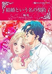 結婚という名の契約 ダイヤモンドの迷宮 (ハーレクインコミックス)