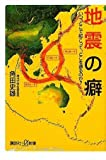 地震の癖──いつ、どこで起こって、どこを通るのか? (講談社+α新書)