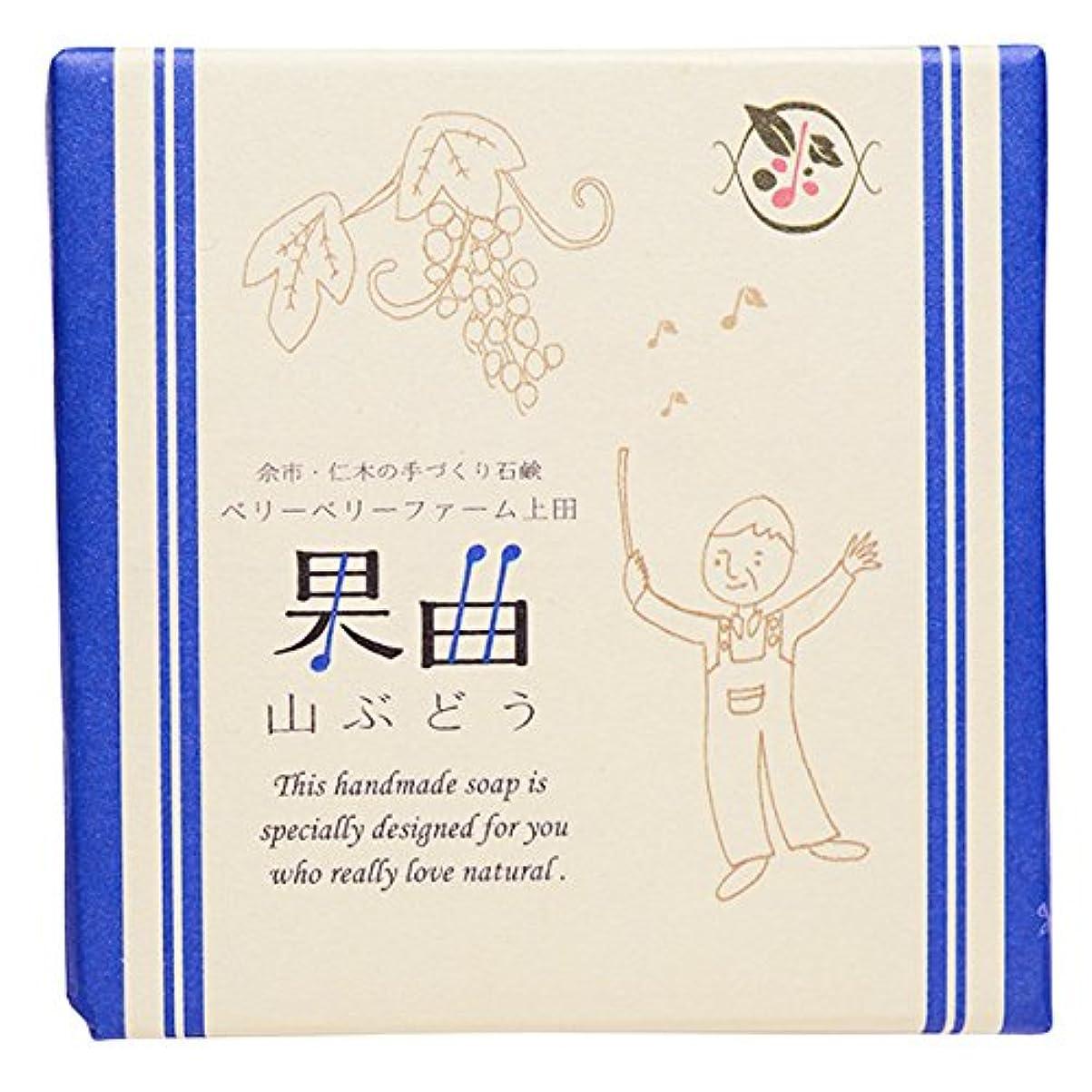 行動甘味作動する余市町仁木のベリーベリーファーム上田との共同開発 果曲(山ぶどう)純練り石鹸