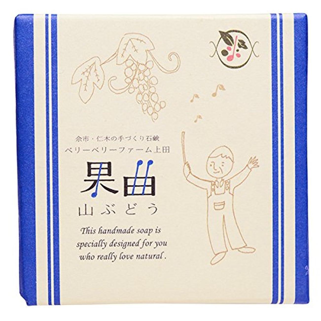 ぼかしキルス選出する余市町仁木のベリーベリーファーム上田との共同開発 果曲(山ぶどう)純練り石鹸