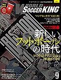 WORLD Soccer KING 2018年9月号