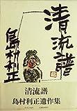 清流譜 (1982年)